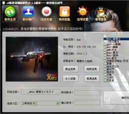 cf刷枪软件永久黑骑士_cf刷永久屠龙尼泊尔软件V7.1.6官方版下载