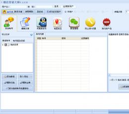 石青微信营销大师 V1.1.0.10 官方免费版