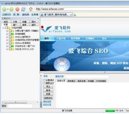 爱飞SEO V2.5.7.1 官方版