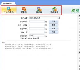 友商税费计算工具 V1.1.1.230 免费版