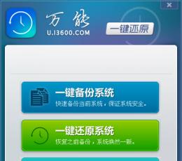 万能一键还原 V2.0.14.813 官方绿色版