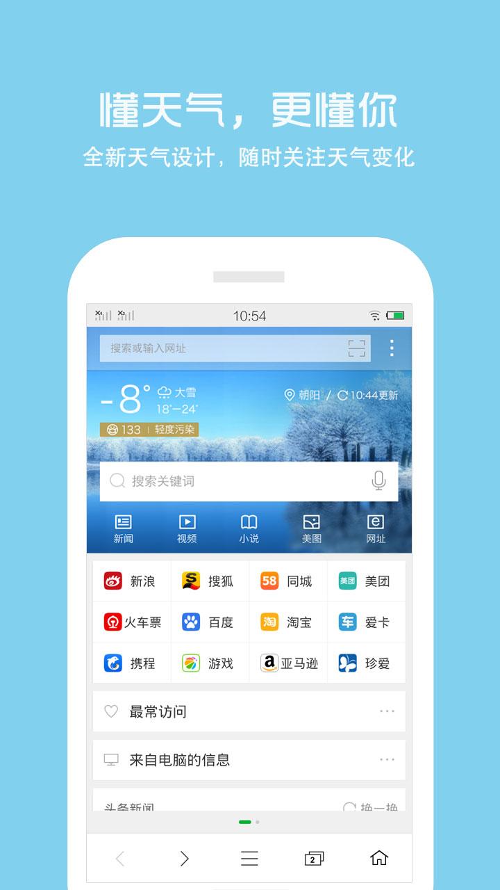 360安全浏览器手机版V7.0.0.24 安卓版