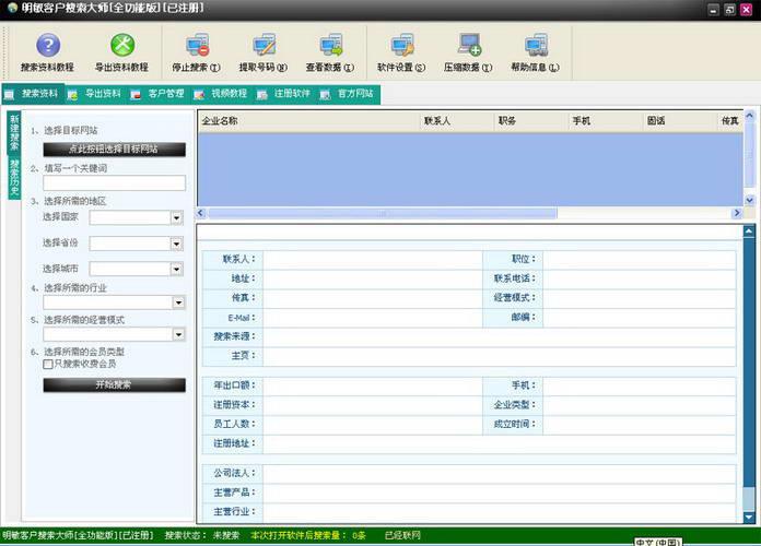 明敏客户搜索大师V2.0 官方版