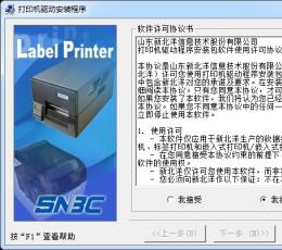 新北洋BTP2000kn条码打印机驱动