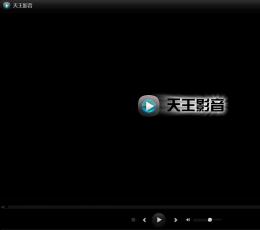 天王影音播放器 V1.0.0 官方最新版