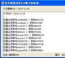 迅雷会员帐号获取 V1.2 最新版
