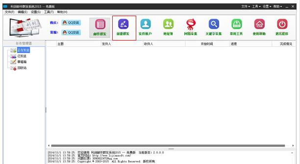 利剑邮件群发V2.0.2.0 正式版