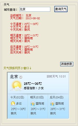 天气盒子V1.53 绿色版