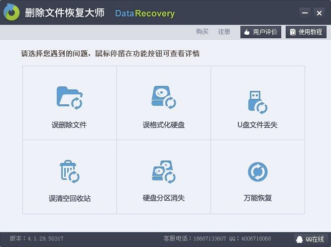 微信数据恢复软件V4.0 官方版