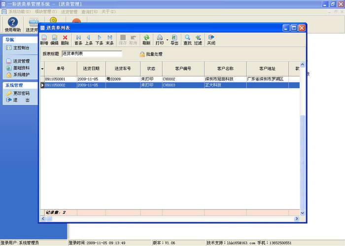 一彩送货单管理系统V2.07 正式版