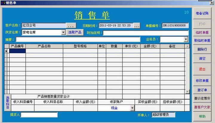 大地球销售+财务管理系统V7.70 正式版