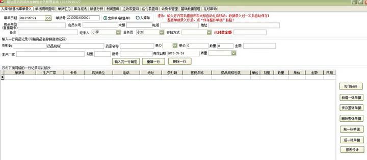药品销售管理系统增强版V24.87 正式版