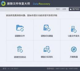 微信数据恢复软件 V4.0 官方版