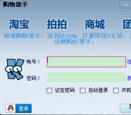 QQ酷购物助手 V2.0.5 官方版