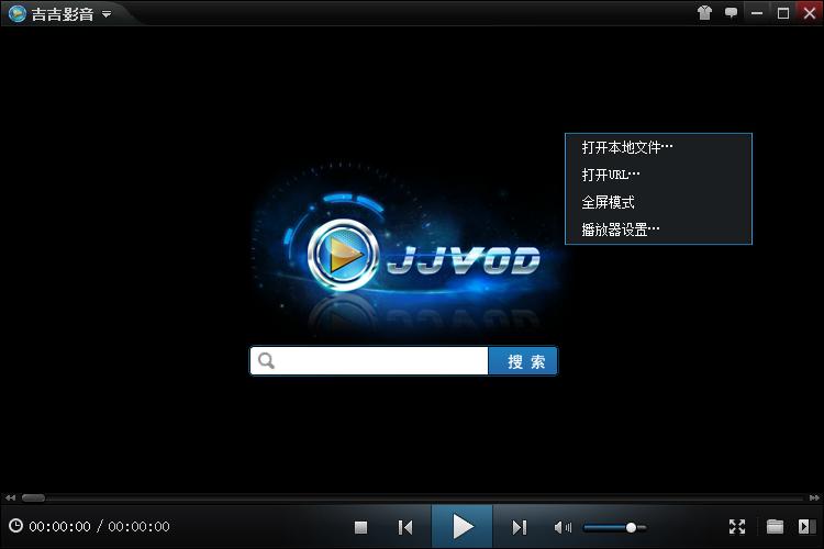吉吉影音去广告优化版V2.7.2.4 绿色版