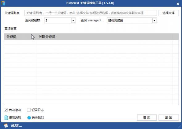 Pinterest关键词搜集工具V1.5.1 绿色中文版
