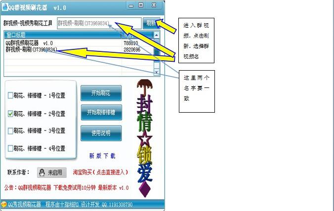 QQ群花器刷视频V1.0视频版大图预览_QQ群视klp官方图片