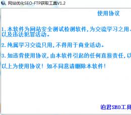 网站优化SEO-FTP获取工具 V1.2 绿色版
