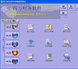 四方财务软件下载_四方财务软件V2012.09.09下载