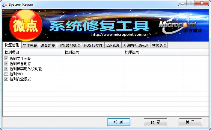 微点系统修复工具V1.6 正式版
