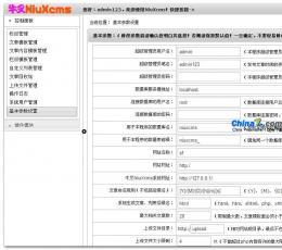 牛叉内容管理系统(NiuXcms) V1.07 官方版