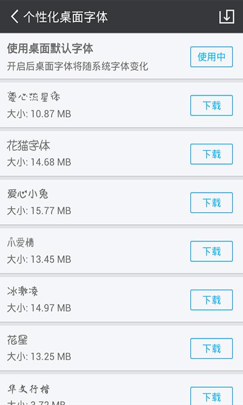 叮咚桌面V5.0.2 安卓版