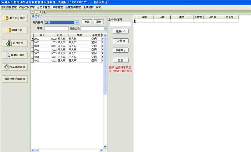 通用平衡电动车出租计时收费管理系统软件V30.0.7 正式版