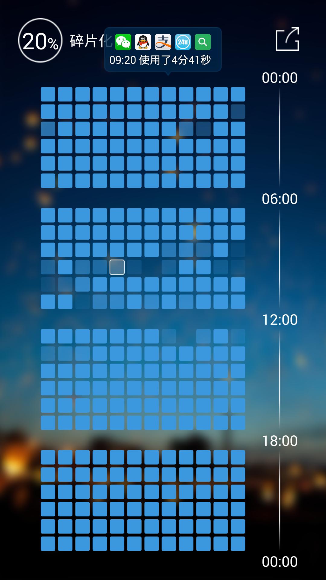 24PI时间管理软件V1.0.9 安卓版
