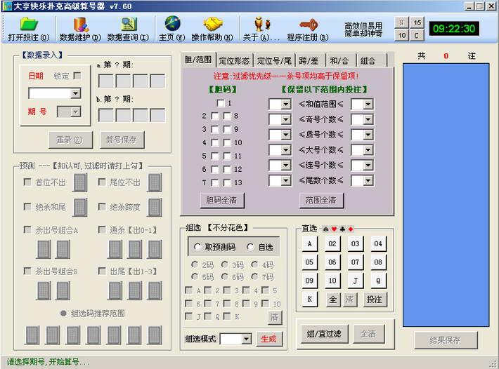 大亨江西时时彩高级算号器 v8.1 官方版 图片预览