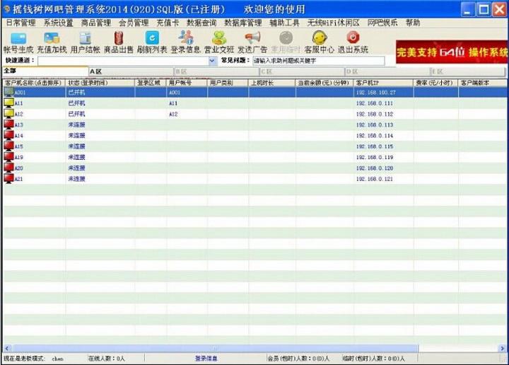 摇钱树网吧计费管理软件V2014 官方版