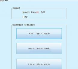 售车计算器 V5.8.5 官方版