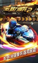 3D暴力摩托2:狂野飙车V1.0 安卓版