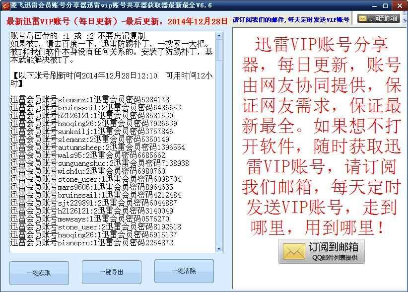 菱飞迅雷会员账号分享器vip账号共享器获取器最新最全V6.6 最新版截图1