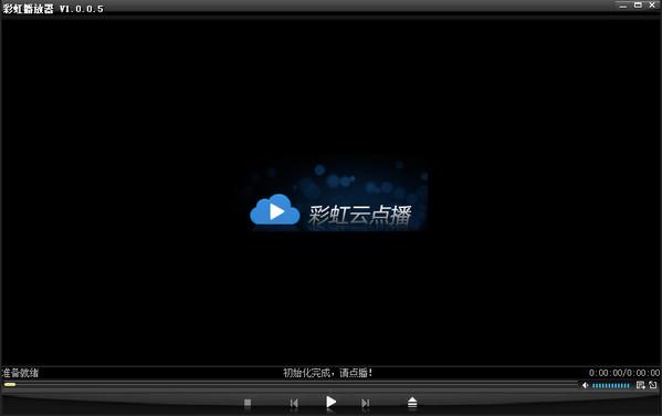 彩虹视频解码器V1.0.0.5 绿色版