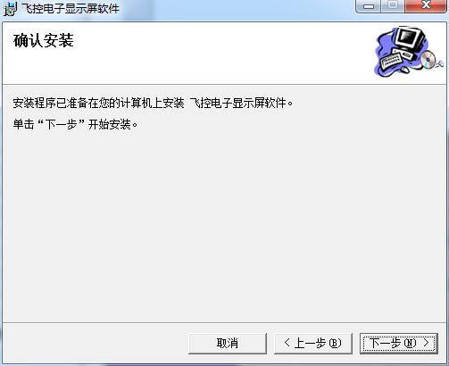 飞控led显示屏字幕编辑软件V4.2.7.0 免费版