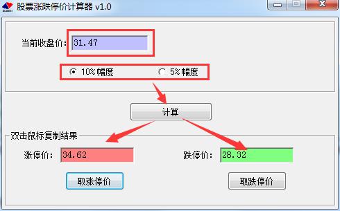 股票涨跌停价计算器V1.0.1 绿色版