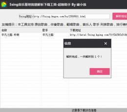 5sing音乐基地批量解析下载工具 V1.01 绿色免注册版