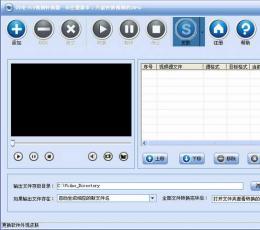 闪电FLV视频转换器 V10.7.0 共享版