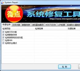 微点系统修复工具 V1.6 正式版