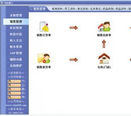 精诚兽药销售系统 V14.1126 正式版