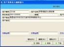 好用客户资料管理软件V1.33 单机版