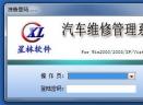 汽车维修管理软件V1.1.0.2 免费版
