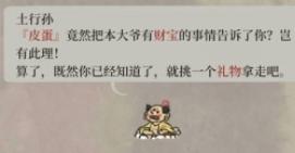 江南百景图日加速票作用效果介绍