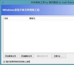 win8.1字体替换工具 V1.6.0.2 绿色中文版