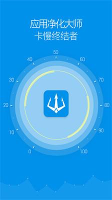 应用净化大师V1.0.5安卓版