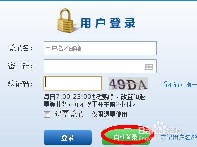 搜狗抢票助手V7.0 官方免费版
