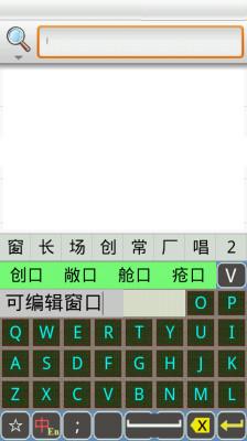 未名快拼输入法V1.3 安卓版