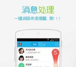 qq4.7安卓经典版_手机qq4.7.2下载