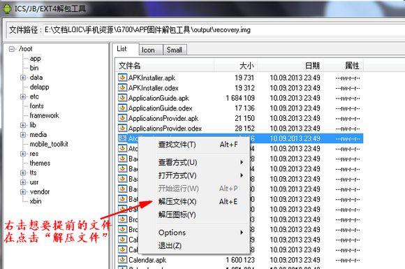 华为官方APP固件解包工具绿色版