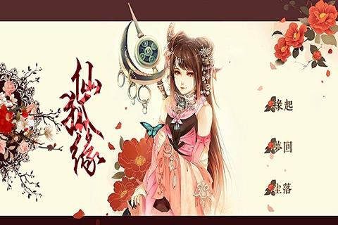 仙狐缘V1.0 安卓版